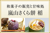 Cafe featuring Japanese confections, Arashiyama Cherry Rice Cake Ine
